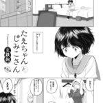 【エロ漫画】たえちゃんとしみこさん6【オリジナル】