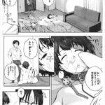 【エロ漫画】幼馴染みの正しい飼い方【オリジナル】