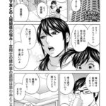 【エロ漫画】人妻奥突き乳悶絶! 第3話【オリジナル】