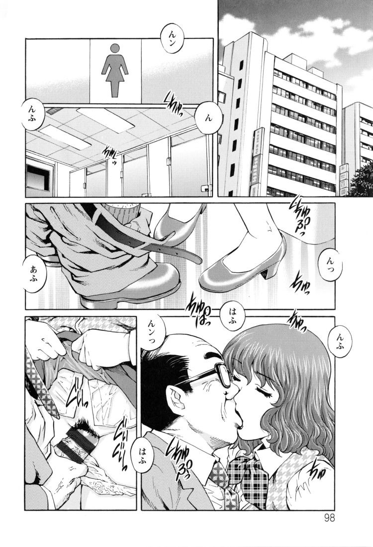 吉田課長の性的な日常00002