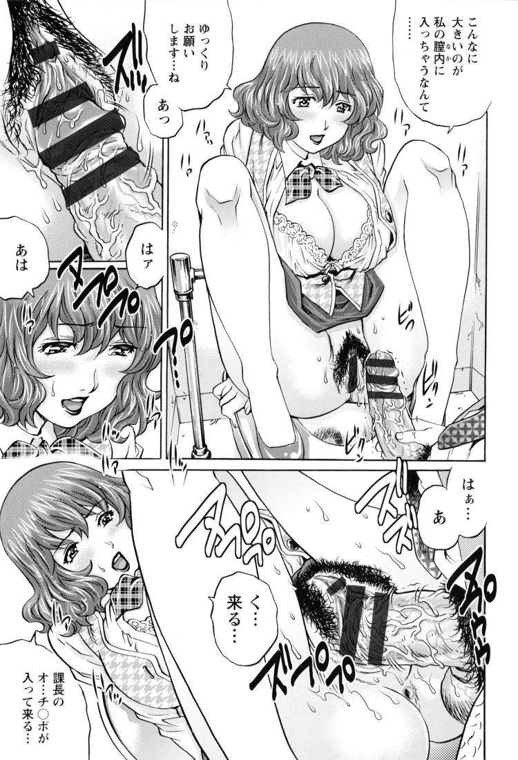 吉田課長の性的な日常00009