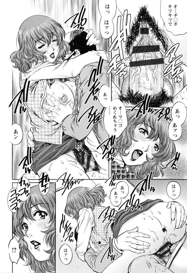 吉田課長の性的な日常00012