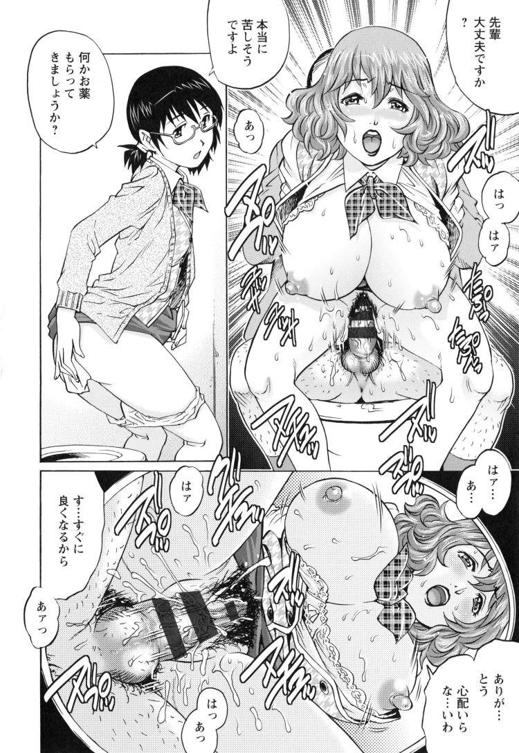 吉田課長の性的な日常00016