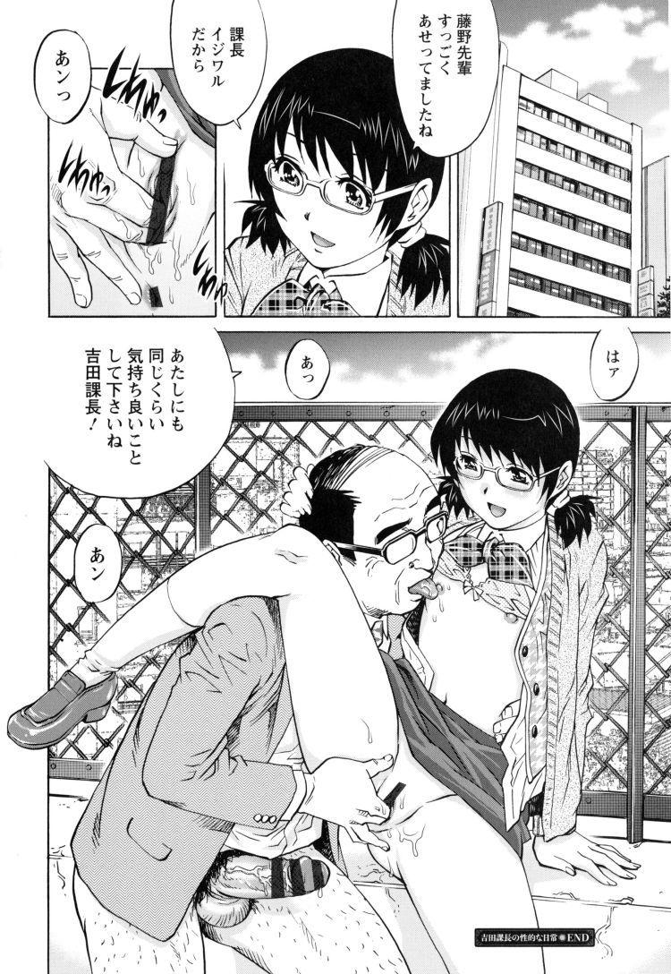 吉田課長の性的な日常00018