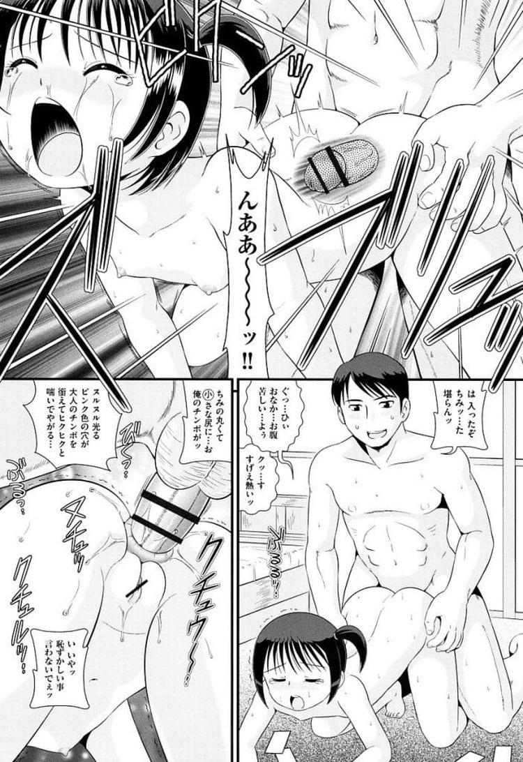 ちなみちゃんは五年生00013