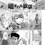 【エロ漫画】晒された欲求【オリジナル】