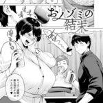 【エロ漫画】おノゾミの結末【オリジナル】
