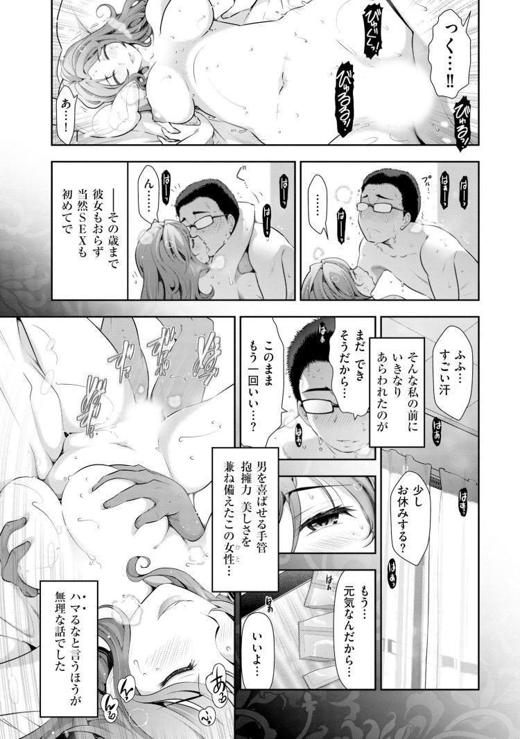 松江未来さん(34歳)の場合・後編00003
