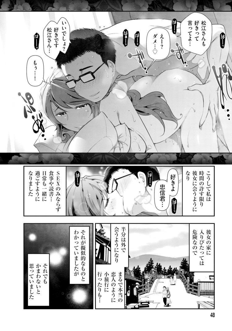 松江未来さん(34歳)の場合・後編00006