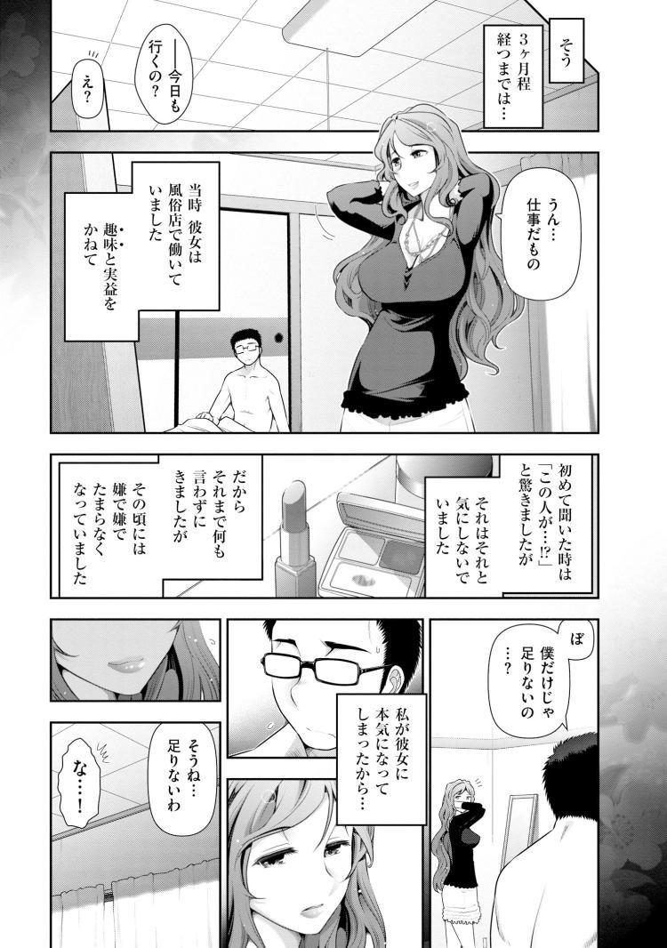 松江未来さん(34歳)の場合・後編00007