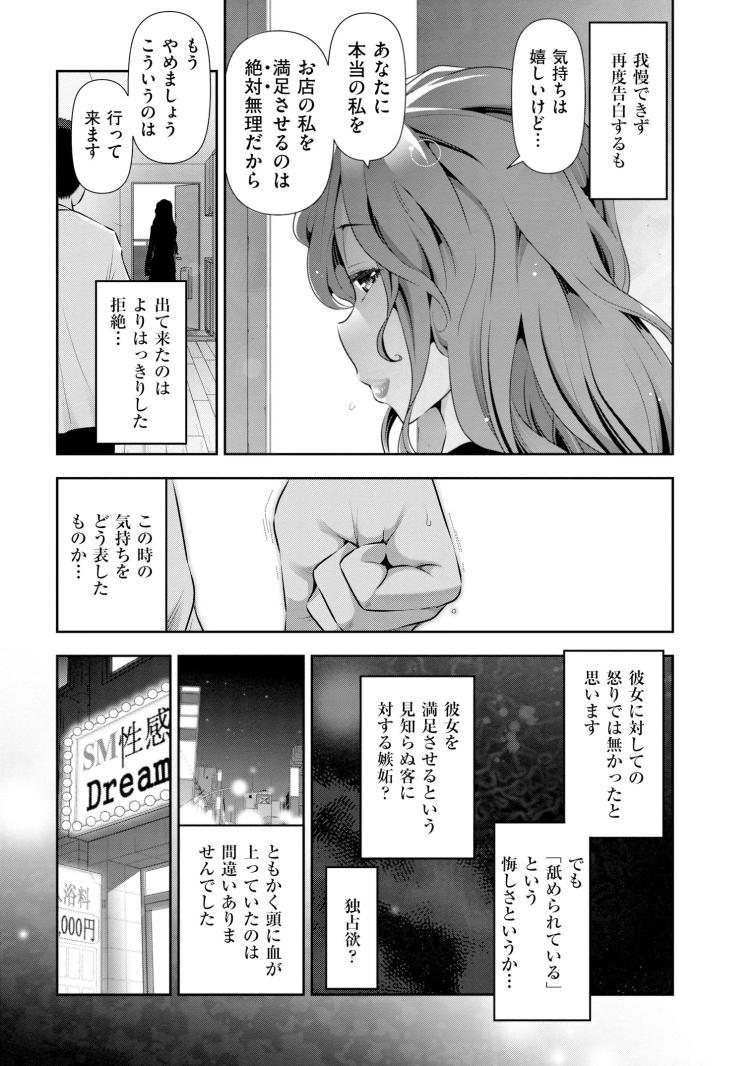 松江未来さん(34歳)の場合・後編00009