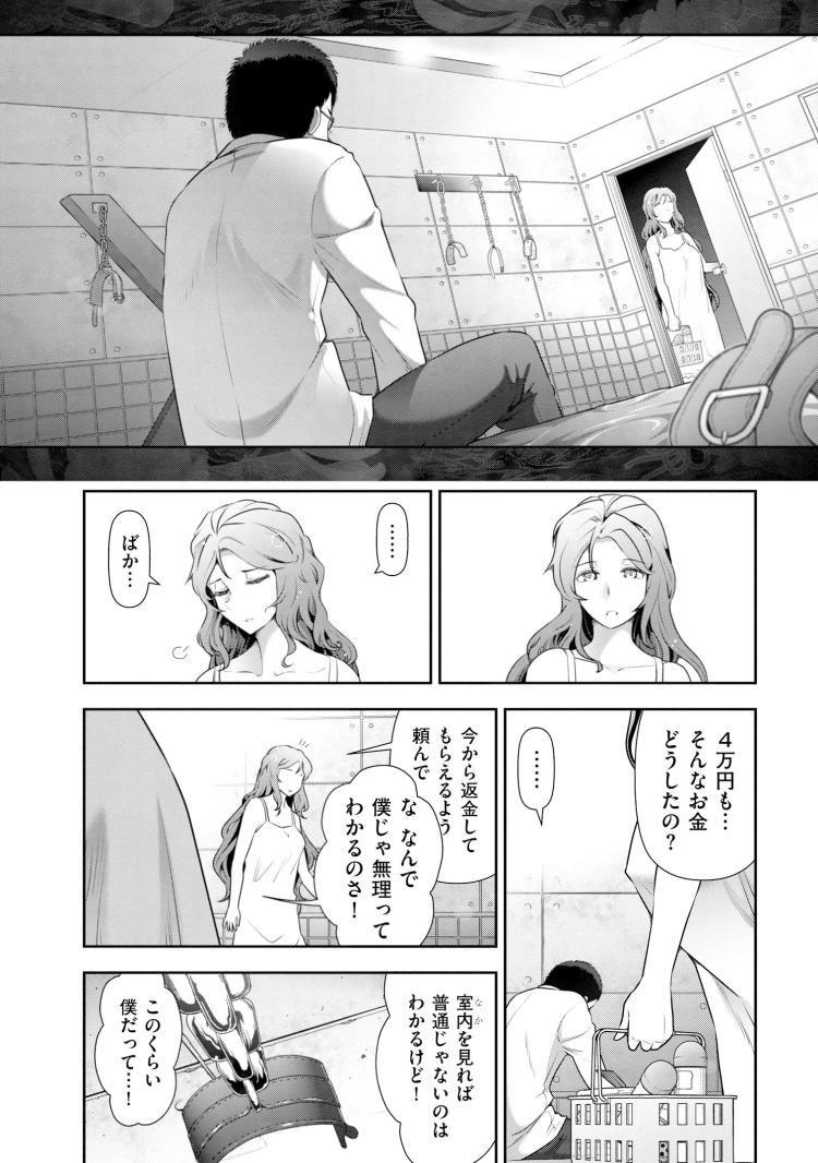 松江未来さん(34歳)の場合・後編00010