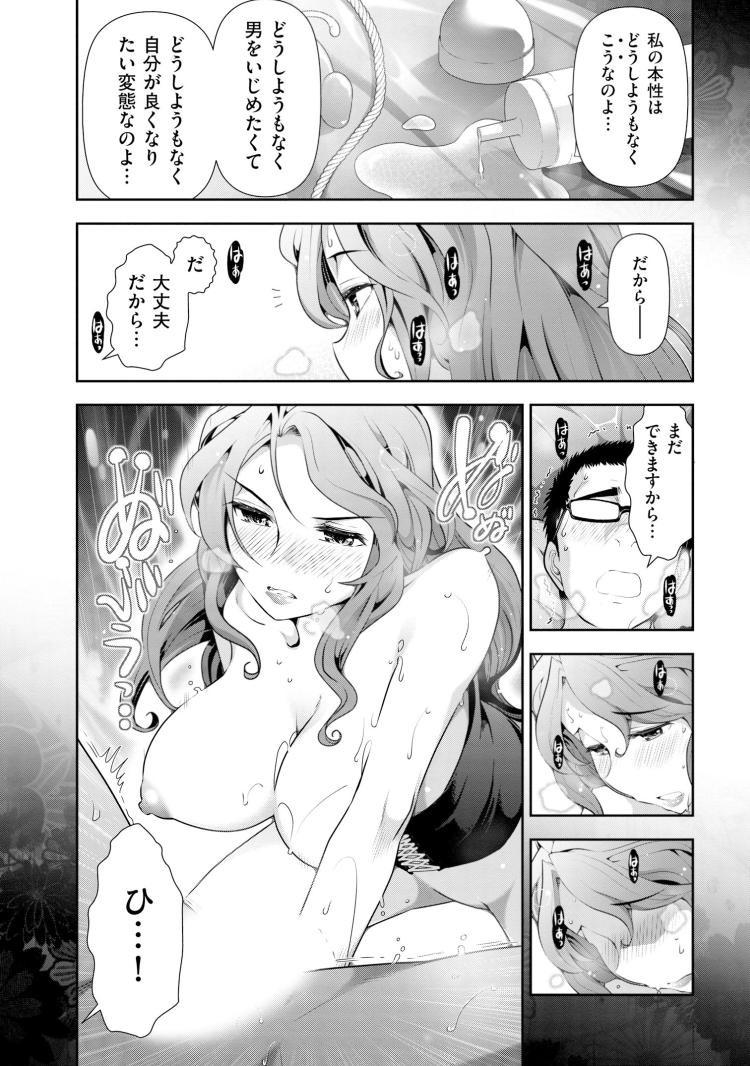 松江未来さん(34歳)の場合・後編00014