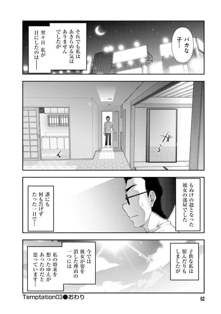 松江未来さん(34歳)の場合・後編00020