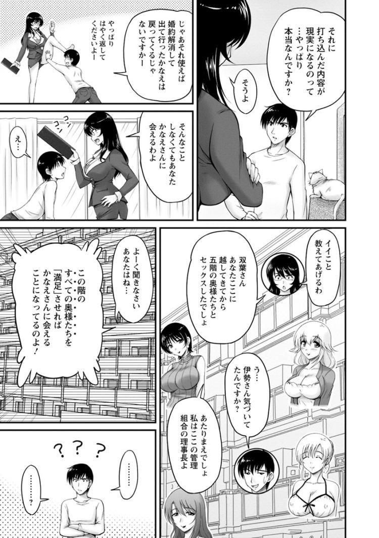 団地妻の誘惑 第8話 ラスボス攻略【最終話】00007