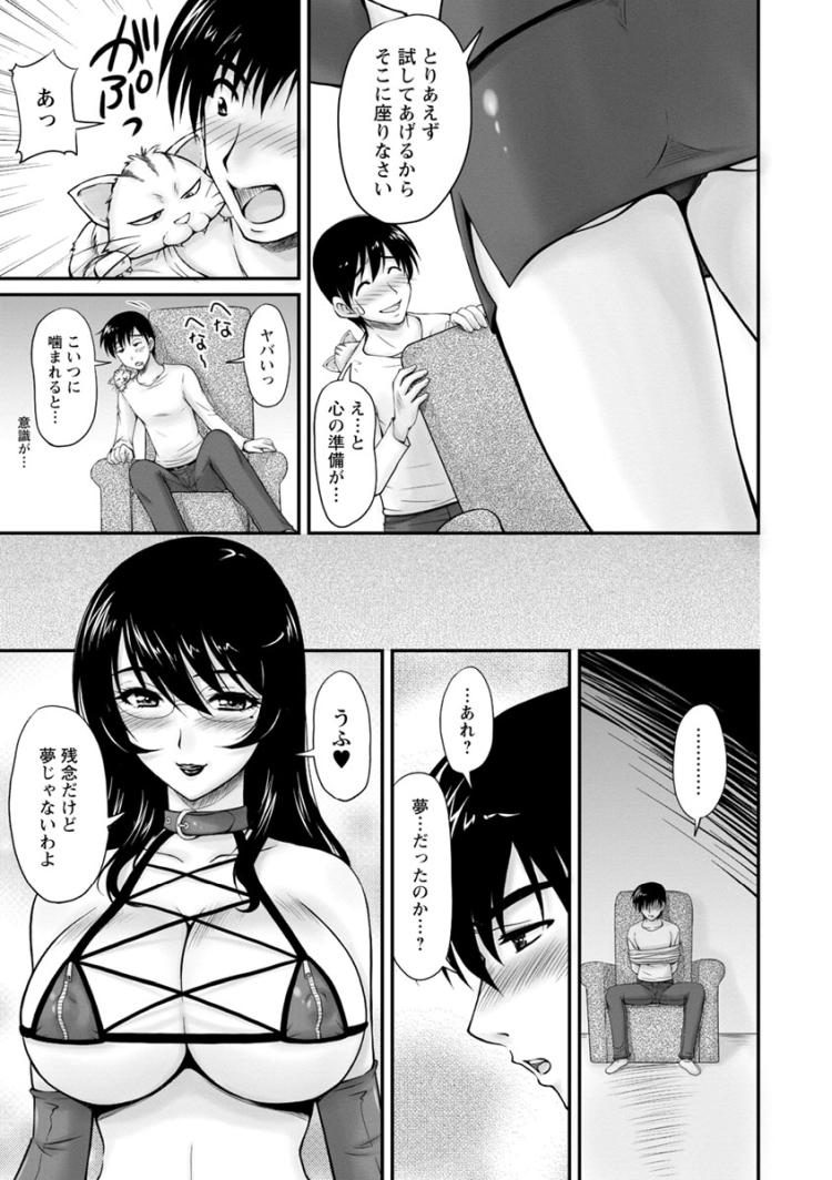 団地妻の誘惑 第8話 ラスボス攻略【最終話】00009