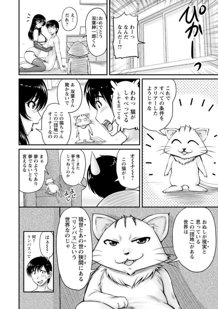 団地妻の誘惑 第8話 ラスボス攻略【最終話】00016