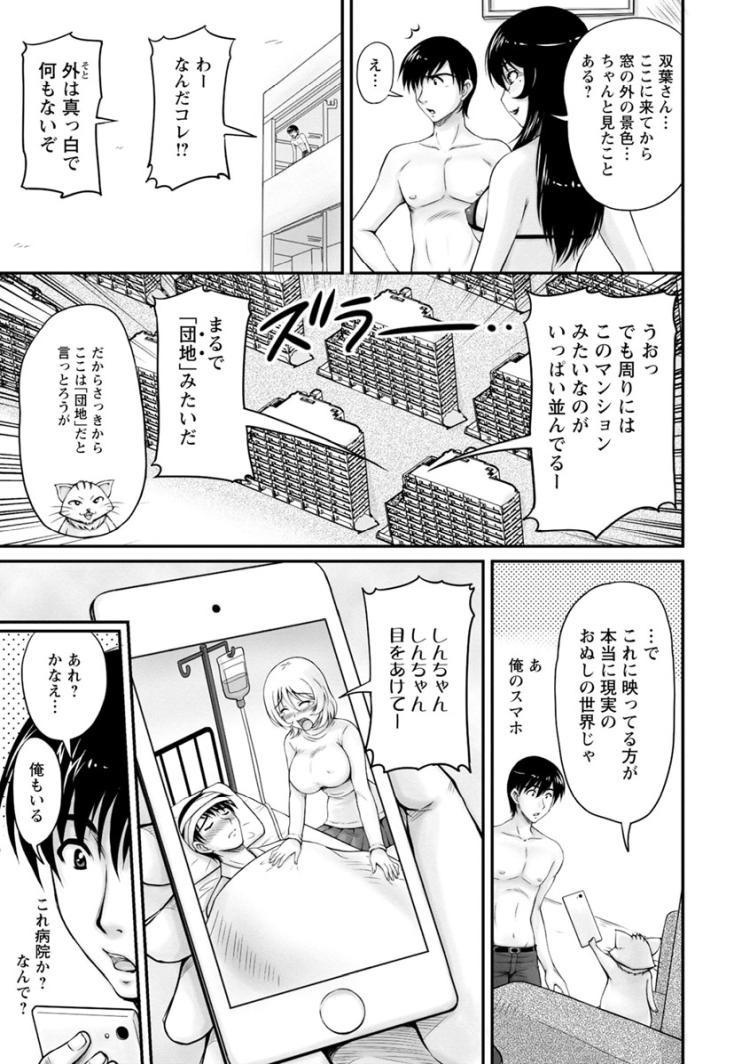 団地妻の誘惑 第8話 ラスボス攻略【最終話】00017