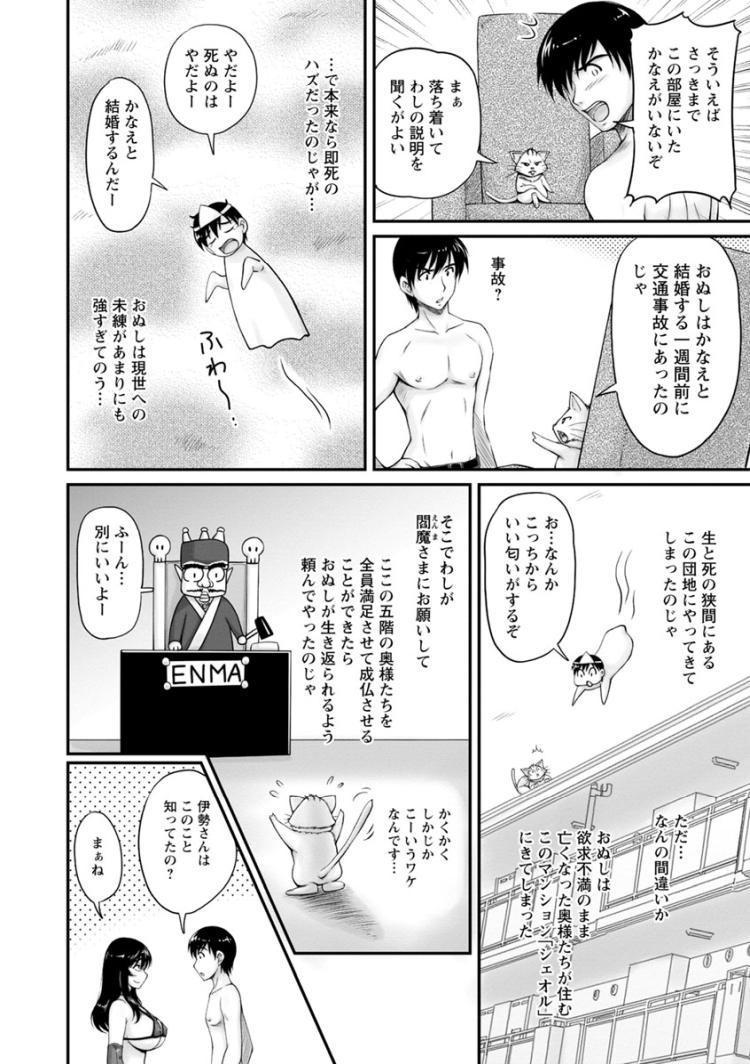 団地妻の誘惑 第8話 ラスボス攻略【最終話】00018