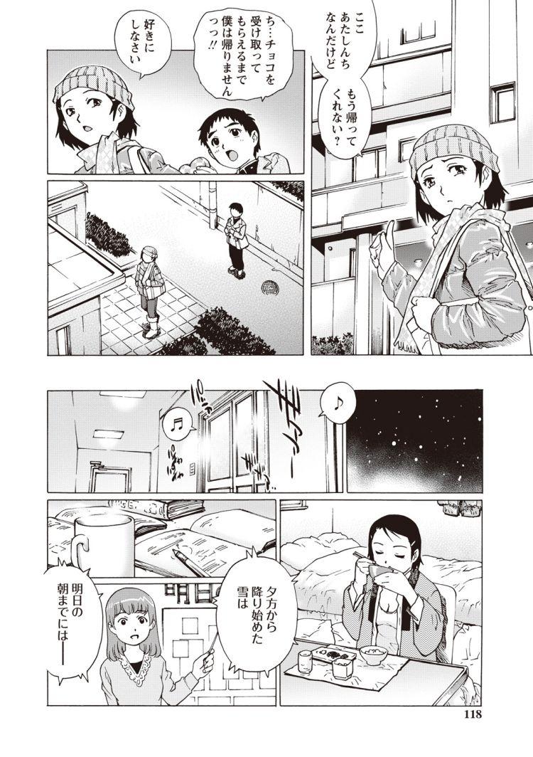 初体験バレンタイン♡00004