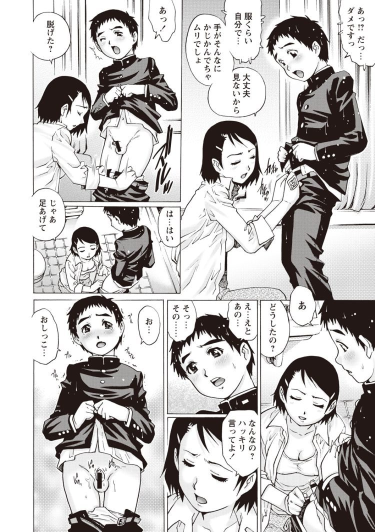 初体験バレンタイン♡00006