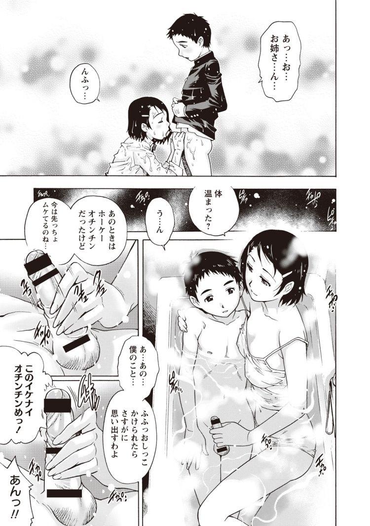 初体験バレンタイン♡00009