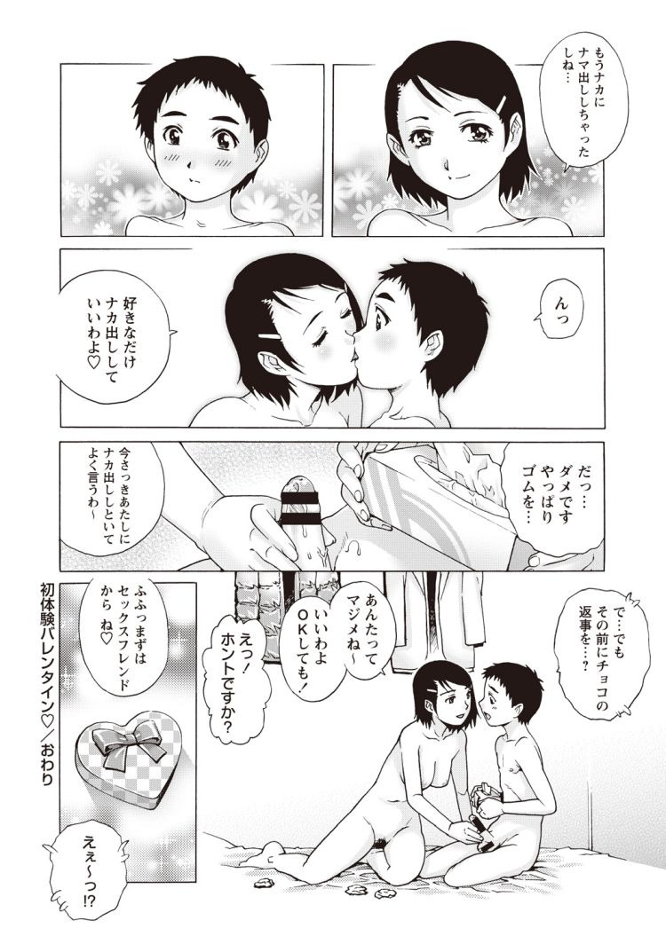 初体験バレンタイン♡00020