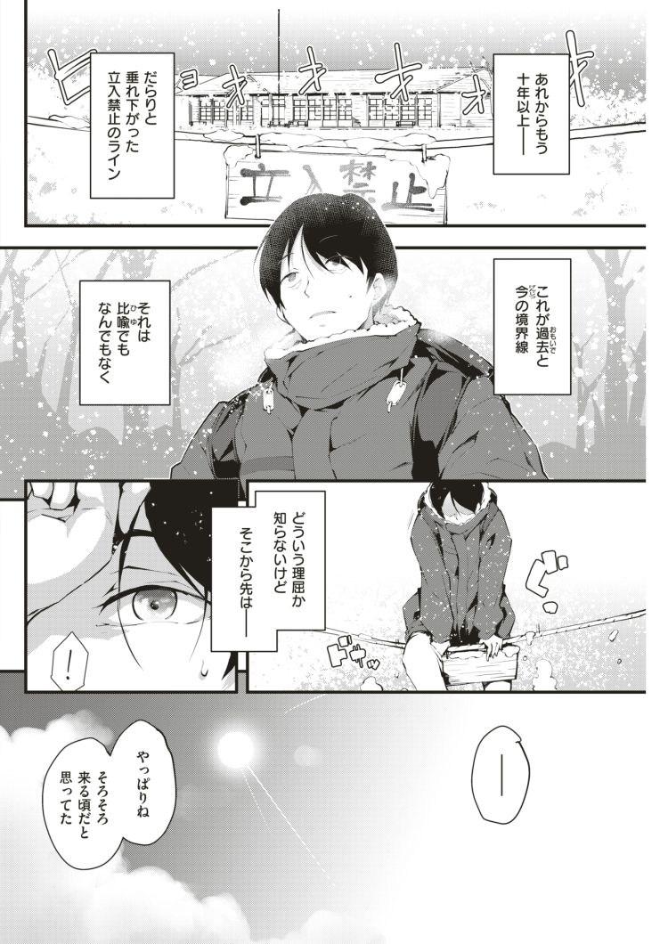 遥夏の園00002