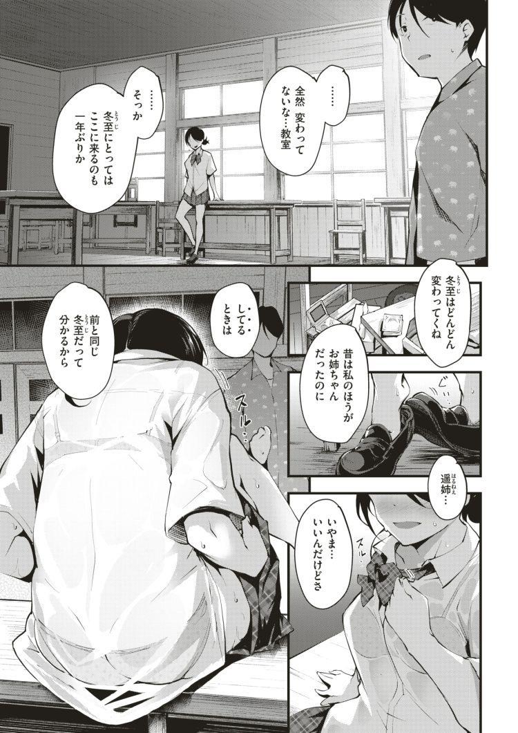 遥夏の園00005