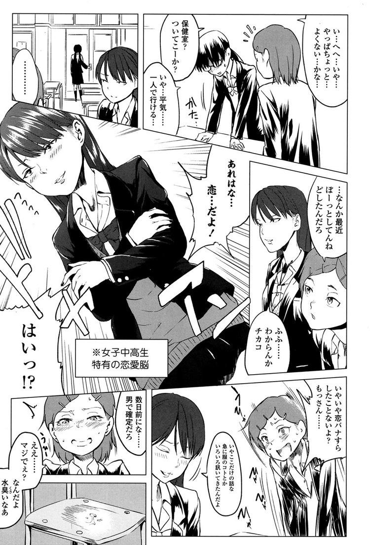 綴ちゃんの処女喪失200003