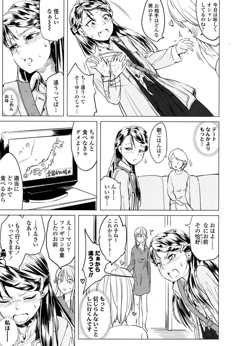 綴ちゃんの処女喪失200009