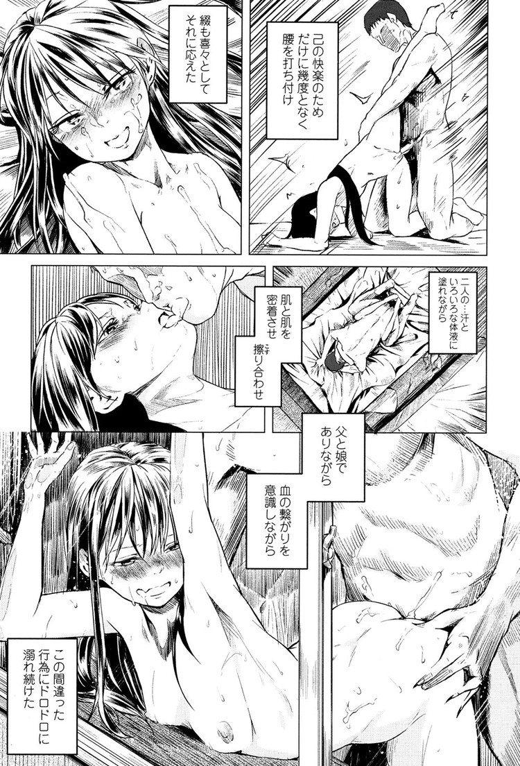 綴ちゃんの処女喪失200039
