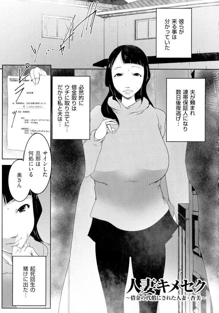 借金の代償にされた人妻・杏美00001