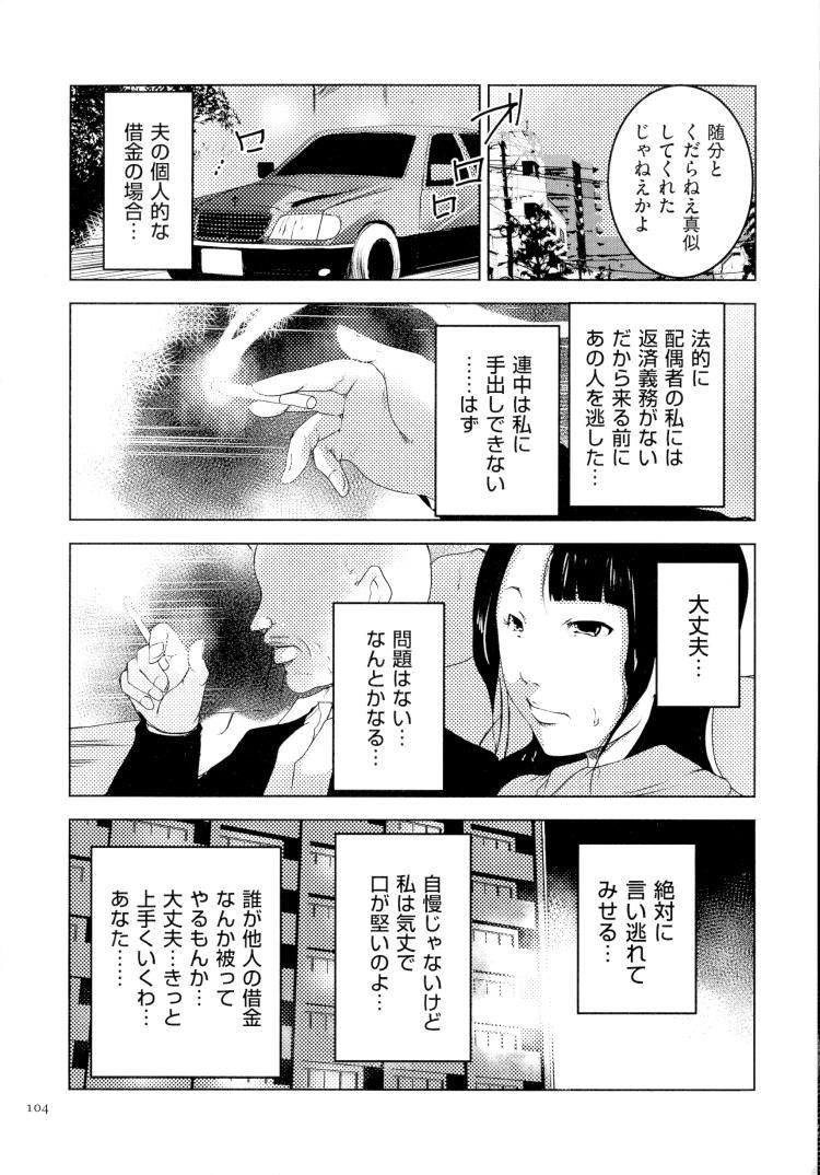 借金の代償にされた人妻・杏美00002