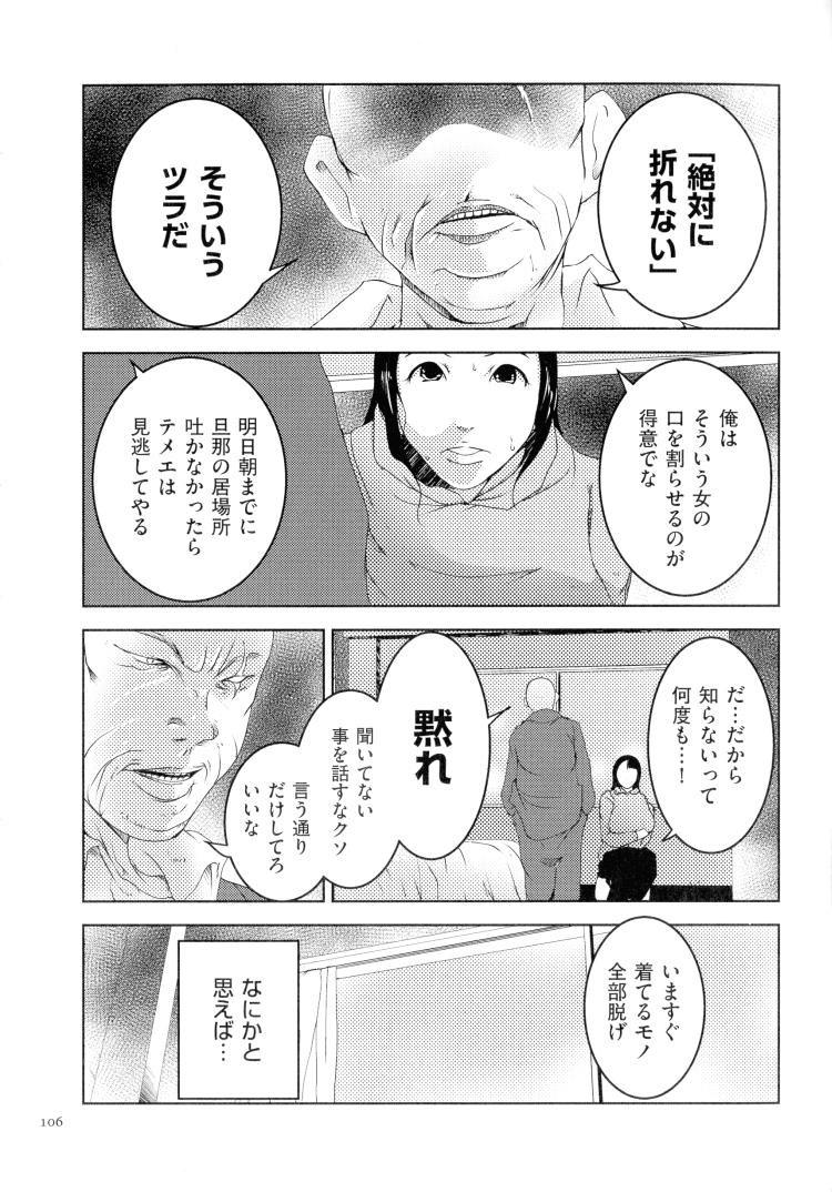 借金の代償にされた人妻・杏美00004