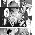 【エロ漫画】歪にあるがまま【オリジナル】