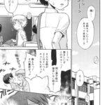 【エロ漫画】CoolBomb【オリジナル】