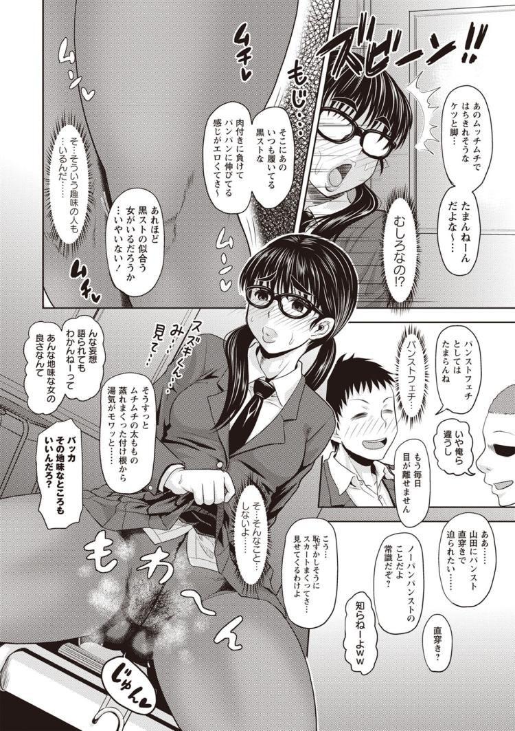 山田さんのパンスト的日常00004