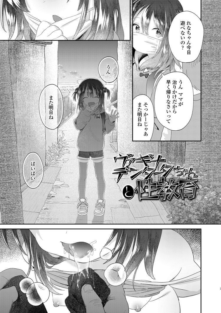 ヴァギナデンタータちゃんと性教育00003