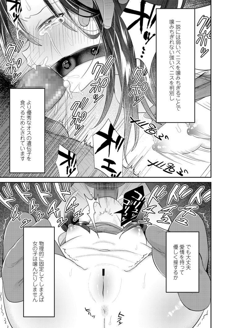 ヴァギナデンタータちゃんと性教育00011