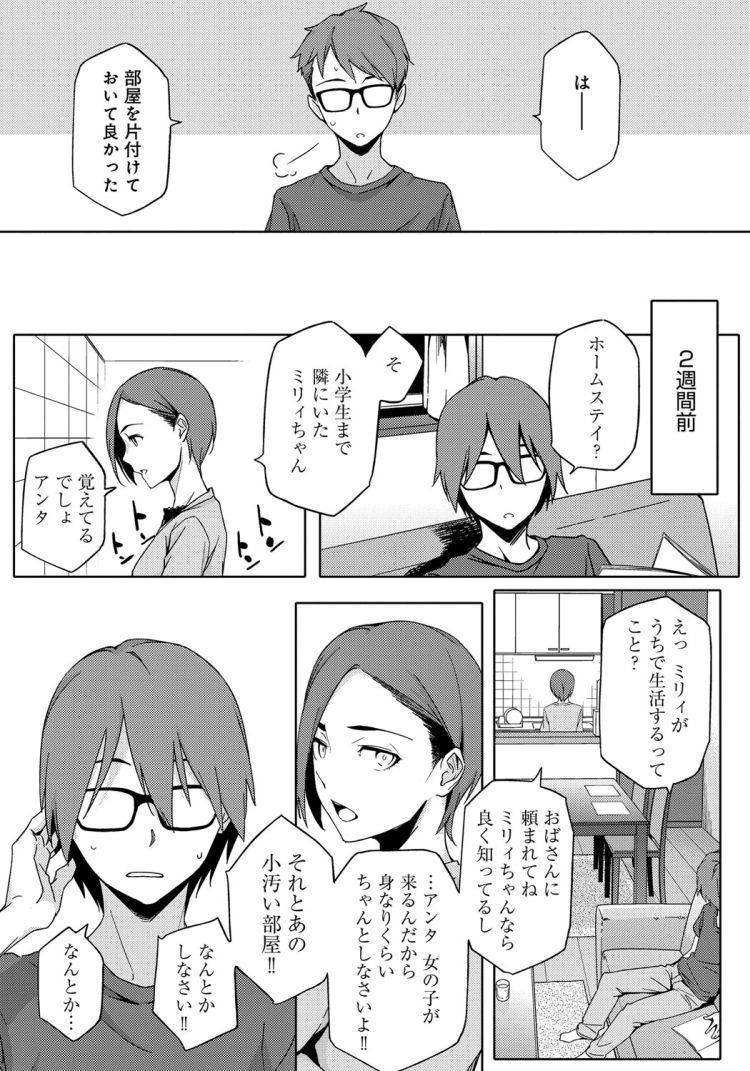 youはナニしに日本へ?00002