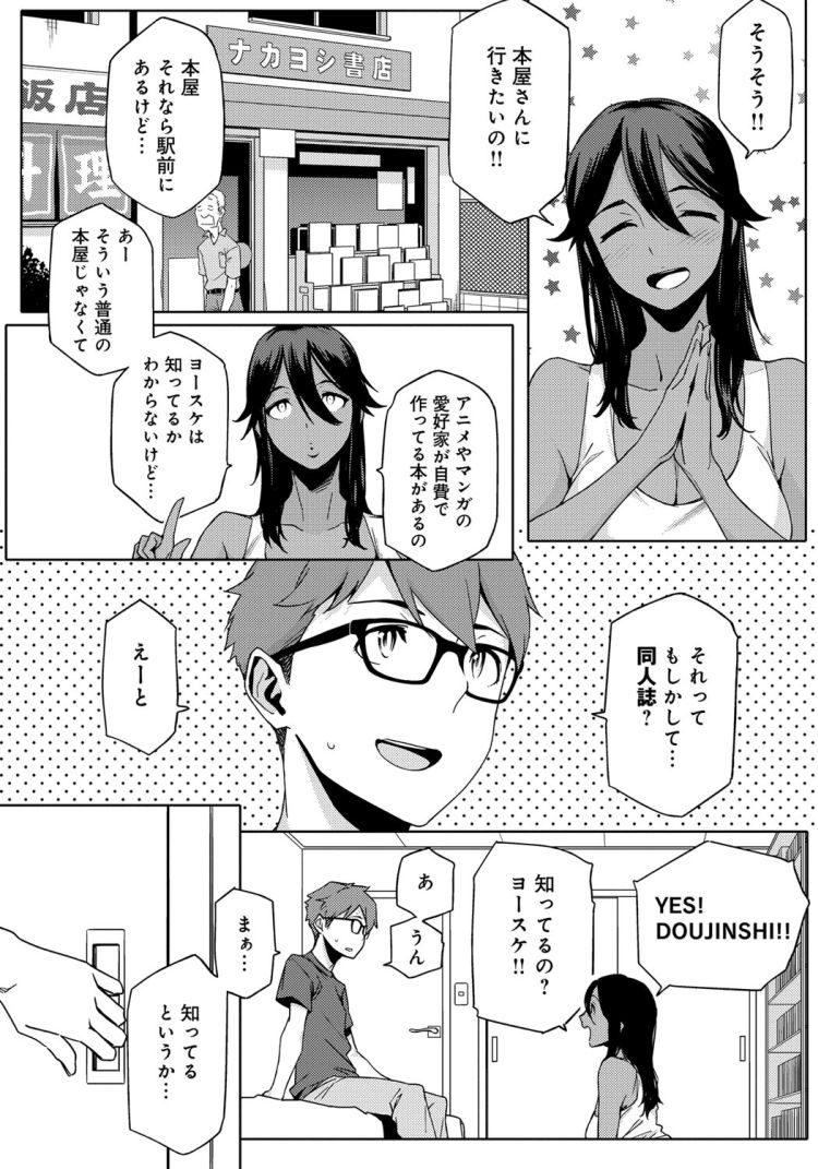 youはナニしに日本へ?00004