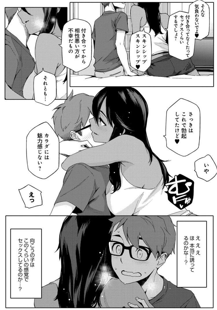 youはナニしに日本へ?00016