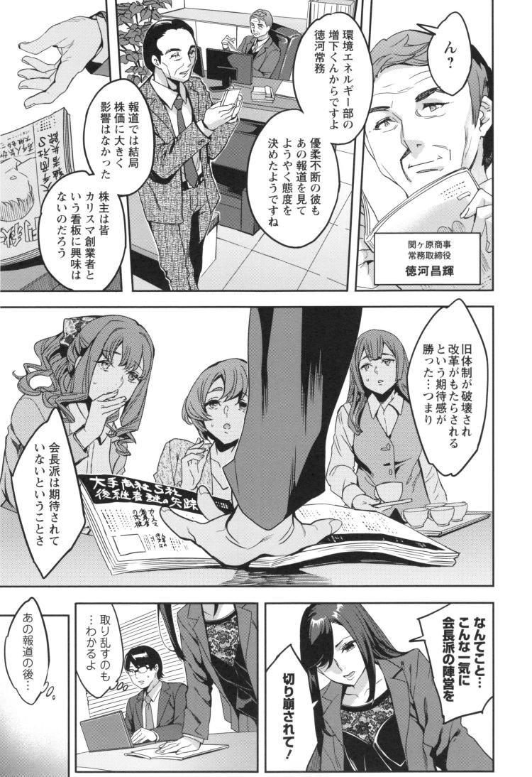 関ヶ原商事人妻部 第7話 背水00001