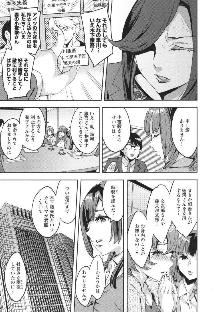 関ヶ原商事人妻部 第7話 背水00003