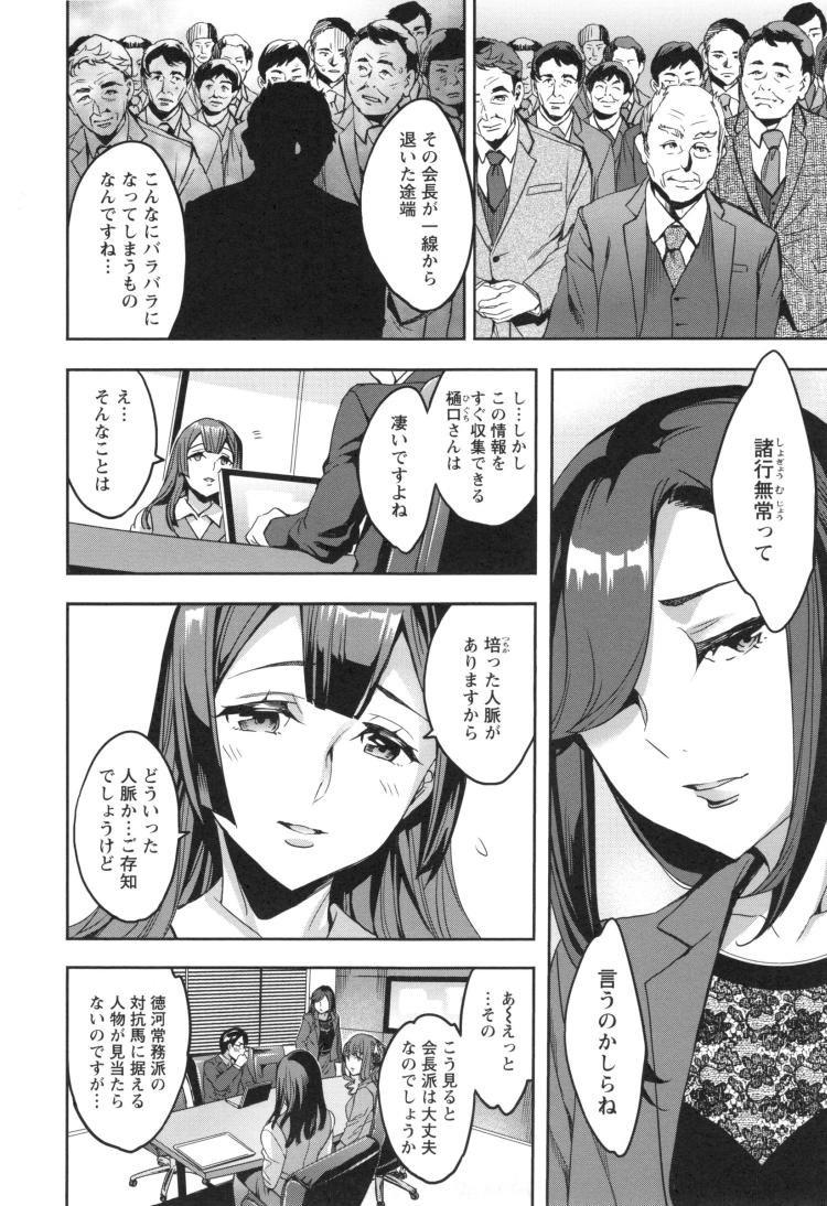 関ヶ原商事人妻部 第7話 背水00004