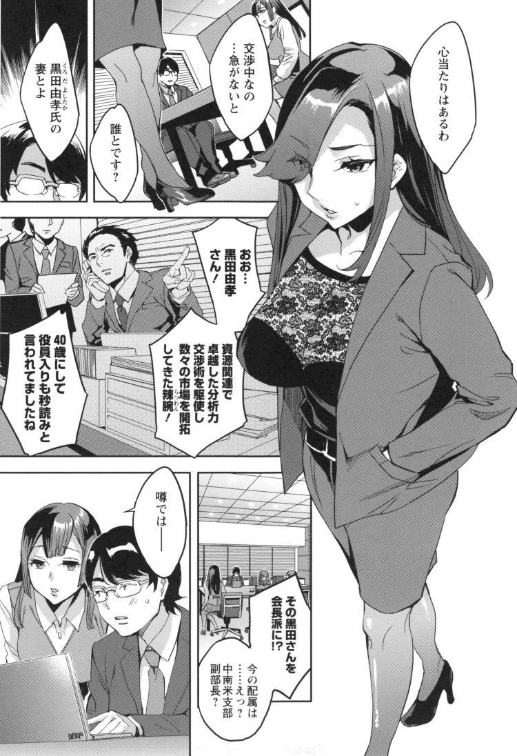 関ヶ原商事人妻部 第7話 背水00005