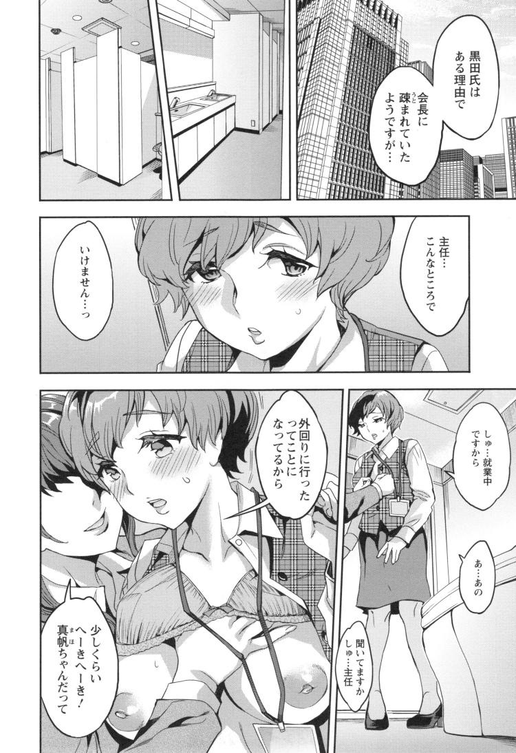 関ヶ原商事人妻部 第7話 背水00006