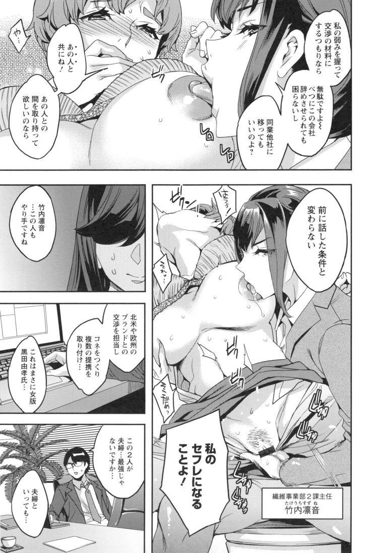 関ヶ原商事人妻部 第7話 背水00009