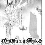 【エロ漫画】狡兎死して走狗烹らる【オリジナル】